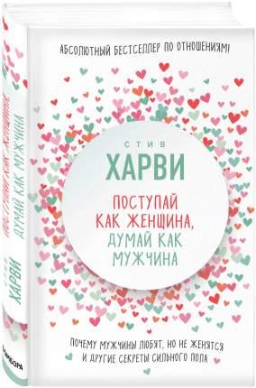 Книга Поступай как Женщина, Думай как Мужчина. почему Мужчины любят, Но Не Женятся