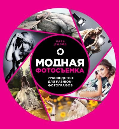 Книга Модная фотосъемка, Руководство для fashion-фотографов