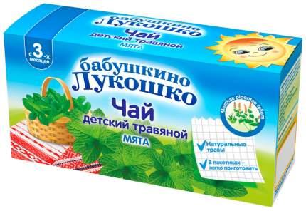 Чай Бабушкино Лукошко Мята с 3 мес 20 г
