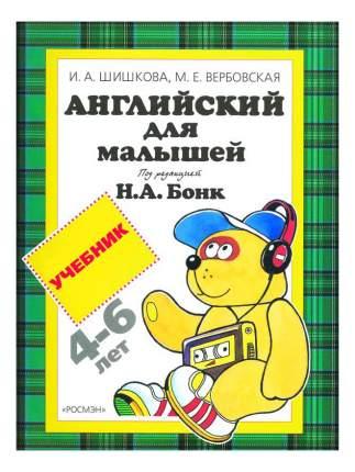 Английский для Малышей.Учебник 4-6 л. Н.А. Бонк