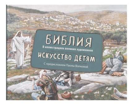 Аст книга Библия В Иллюстрациях Великих Художников Искусство Детям