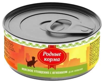 Консервы для котят Родные корма Мясное угощение, ягненок, 100г