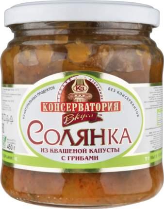 Солянка из квашеной капусты Консерватория Вкуса с грибами 450 г