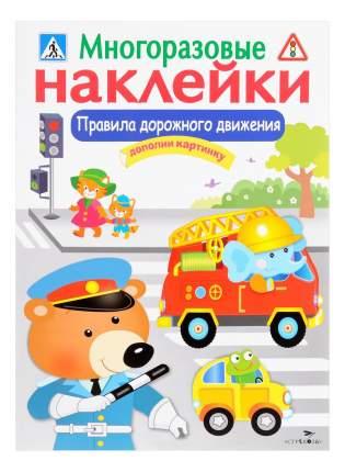 Стрекоза Многоразовые наклейки: правила Дорожного Движения