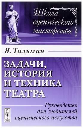 Книга Задач и История и техника театра: Руководство для любителей Сценического Ис...