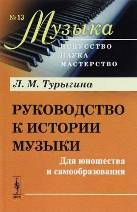 Руководство к истории музыки. Для юношества и самообразования. Выпуск 13