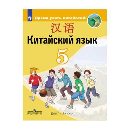 Сизова, китайский Язык, Второй Иностранный Язык, 5 класс Учебник