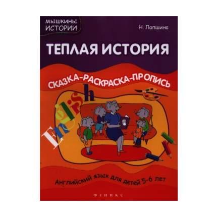 Лапшина. теплая История: Сказка-Раскраска-Пропись