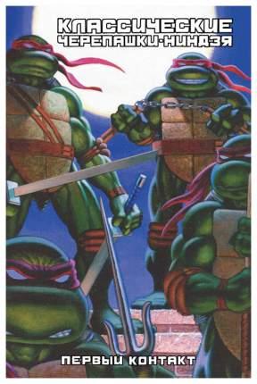 Графический роман Классические Черепашки-Ниндзя. Книга 7. Первый контакт