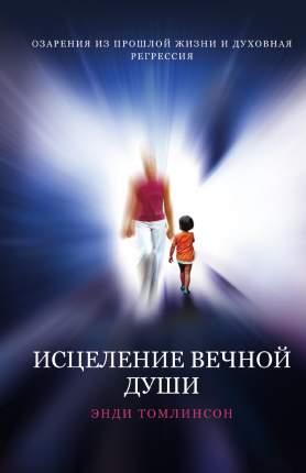 Книга Исцеление Вечной души - Озарения из прошлой Жизни и Духовная Регрессия