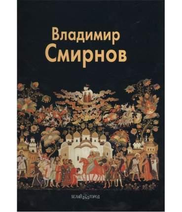 Книга Владимир Смирнов
