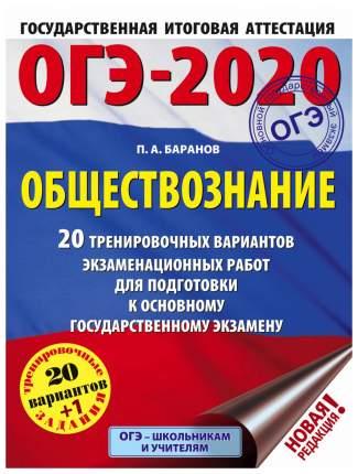 ОГЭ-2020. Обществознание. (60х84/8) 20 вариантов экзаменационных работ для подгот. к ОГЭ.