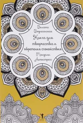 Книга для творчества и Обретения Спокойствия. Мандалы. Антистресс