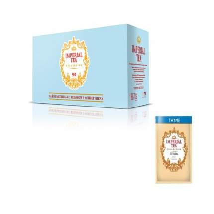Чай черный с чабрецом  Imperial tea collection  500 пакетиков