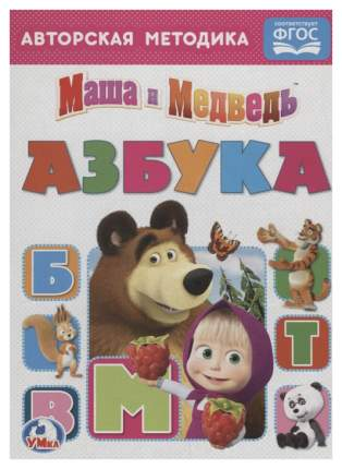 Книжка Умка Сухарева О. Авторская Методика Азбука. Маша и Медведь
