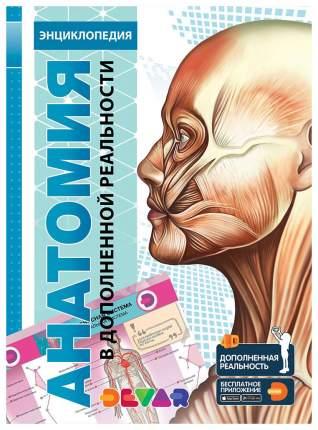 Книга 4D-Энциклопедия В Дополненной Реальности Анатомия