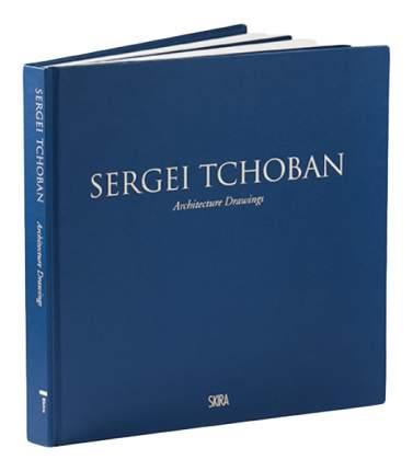 Книга Архитектурные рисунки, Сергей Чобан