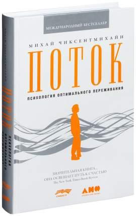 Книга поток: психология Оптимального переживания