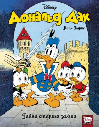 Комикс Дональд Дак, Тайна старого замка