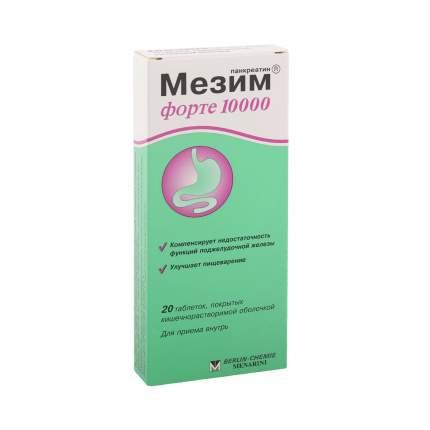 Мезим форте 10000 таблетки кишечнораств. 20 шт.