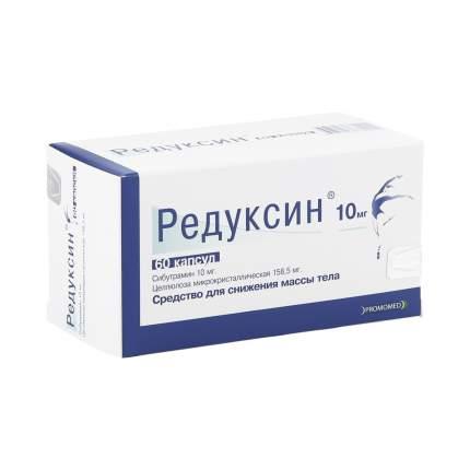 Редуксин капсулы 10 мг 60 шт.
