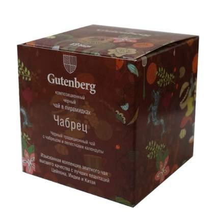 Пакетированный черный чай Gutenberg с чабрецом в пирамидках 12 пакетиков