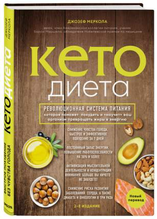 Книга Кето-Диета, Революционная Система питания, которая поможет похудеть