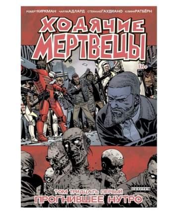 Комикс Ходячие мертвецы. Том 31, Прогнившее нутро