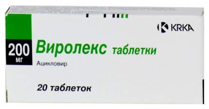 Виролекс таблетки 200 мг 20 шт.