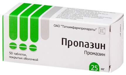 Пропазин таблетки 25 мг 50 шт.
