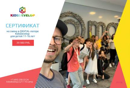 Сертификат на смену в бизнес-лагере KidsDevelop (для детей 11-16 лет)