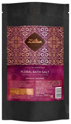 "Соль для ванн Zeitun ""Ритуал соблазна"" с лепестками белого жасмина 500 мл"