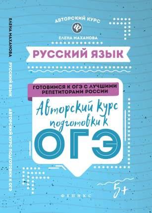 Русский язык: авторский курс подготовки к ОГЭ