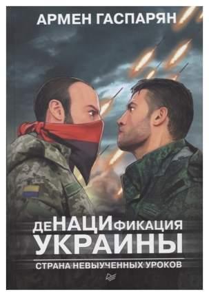 Книга Денацификация Украины. Страна Невыученных Уроков
