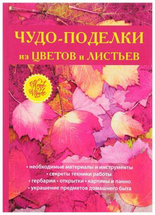 Чудо-Поделки из Цветов и листьев