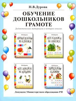 Обучение дошкольников грамоте. Дидактические материалы в 4 книгах: Поиграем в слова