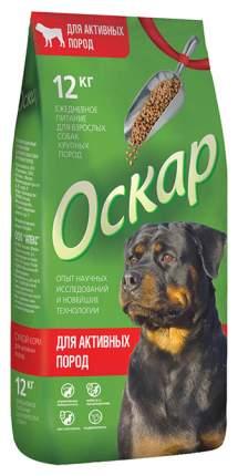 Сухой корм для собак Оскар Для активных, все породы, мясо, 12кг