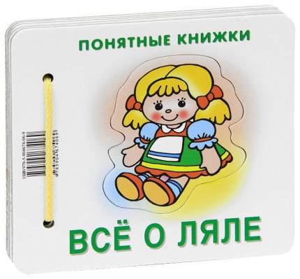 Понятные книжки, все о ляле (Книжка на картоне для Детей до 2 лет + Методичка для Родител