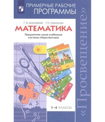 Математика. 1-4 кл. примерные Рабочие программы. Дорофеев Умк перспектива(Фгос)