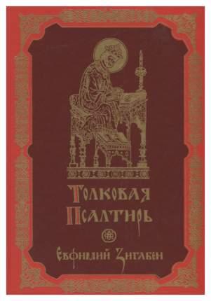 Книга Толковая псалтирь Евфимия Зигабена