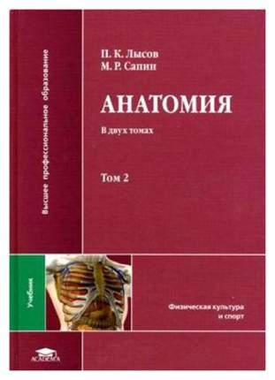 Анатомия (С Основами Спортивной Морфологии)