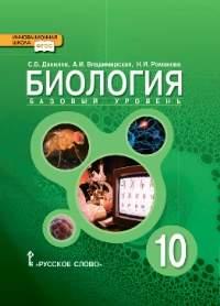 Данилов, Биология, 10 кл, Учебник, Базовый Уровень (Фгос)