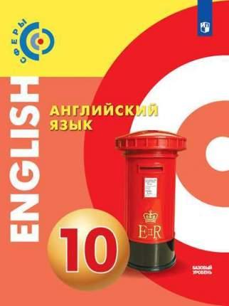 Алексеев, Английский Язык, 10 класс (Базовый Уровень) Учебник