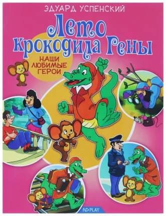 Наши любимые Герои, лето крокодила Гены, книга книга