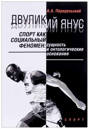 Двуликий Янус. Спорт как социальный феномен: сущность и онтологические основания