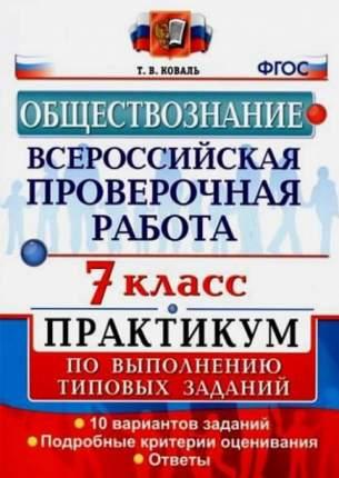 Всероссийские проверочные работы Обществознание, 7 кл, практикум, ФГОС