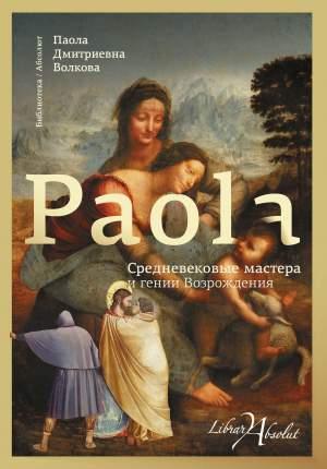Книга Средневековые мастера и гении Возрождения