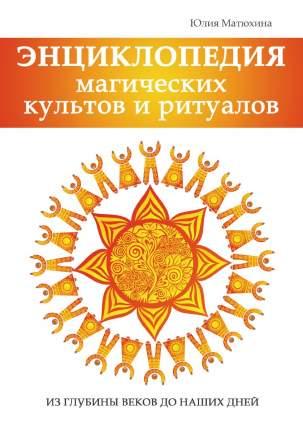 Книга Энциклопедия Магических культов и Ритуалов