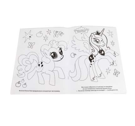 """Раскраска Умка """"Мой маленький пони. Рисуй по точкам и раскрашивай"""" 183599"""