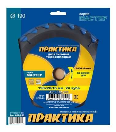 Диск по дереву для дисковых пил Практика 032-256